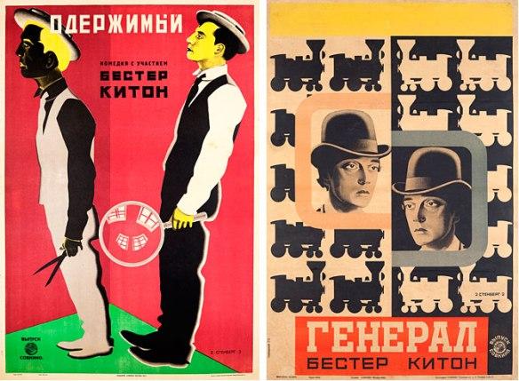 Sherlock Jr. Keaton (poster 1924)